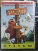 挖寶二手片-B06-001-正版DVD*動畫【打獵季節】-新力影業首部3D卡通動畫作品