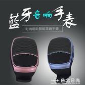 手錶藍芽音箱迷你跑步運動型手腕式便攜小音響插卡無線  台北日光