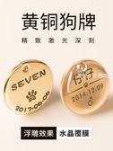 吊牌  黃銅狗牌身份牌定制大型犬金毛寵物吊牌泰迪柴犬貓牌定做刻字名牌·夏茉生活