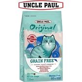 【UNCLE PAUL】保羅叔叔田園生機無穀貓食 7.5kg(全齡貓 海洋魚)