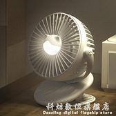 小風扇充電小型便攜式隨身靜音辦公室桌上夾式usb小風扇 科炫數位