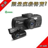 【送32G】 DOD LS500W LITE 前後雙鏡行車記錄器 另售 LS500W+ MIO 618D 688D 698D