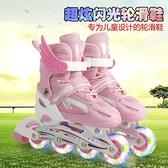兒童溜冰鞋全閃套裝男女孩旱冰鞋滑冰鞋輪滑鞋初學者可調直排護具 快速出貨