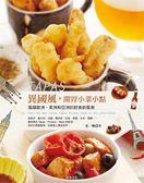 (二手書)TAPAS異國風,開胃小菜小點:風靡歐洲、美洲和亞洲的飲食新風潮