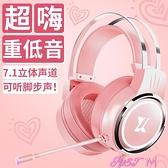 頭戴式電腦游戲耳機粉色少女心可愛電競吃雞絕地求生7.1聲道聽聲辯位 JUST M