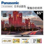 【Panasonic 國際牌】65吋4K ULTRA HDR 連網液晶電視 TH-65FX800W