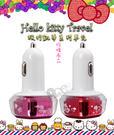日本三麗鷗Hello Kitty 雙色迷你車用充電器 2.1A雙USB 旅行系列車充 可愛指數爆表
