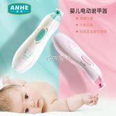 兒童指甲剪 嬰兒電動磨甲器新生兒指甲刀防夾肉寶寶兒童安全指甲剪套裝 珍妮寶貝