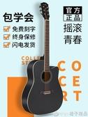 吉他初學者女生入門民謠38寸木吉他單板男生新手自學41寸學生旅行 (橙子精品)
