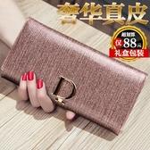 手拿包 女士錢包女長款手包新款真皮潮簡約多功能錢夾女式手拿皮夾子 瑪麗蘇