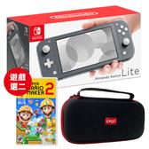 [哈GAME族]免運費●加贈9H鋼化玻璃貼●Nintendo Switch Lite 主機 + 遊戲多選二 + PG-SL010 收納包