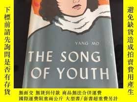二手書博民逛書店THE罕見SONG OF YOUTH 青春之歌(英文版)精裝Y255842 外文出版社 出版1978