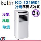 【信源】2坪 Kolin歌林(冷專)移動式冷氣KD-121M01 (含標準安裝)