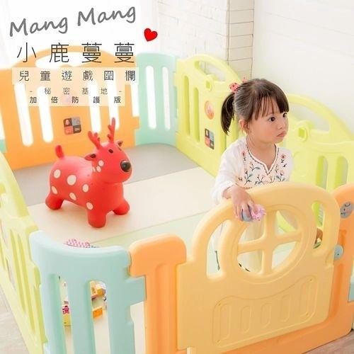 【Mang Mang】小鹿蔓蔓-兒童遊戲圍欄-秘密基地(加倍防護版)[衛立兒生活館]