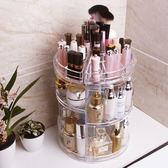 七夕全館85折 化妝品收納盒透明桌面梳妝亞克力旋轉置物架