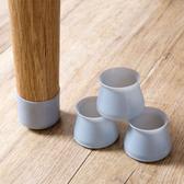 矽膠防滑桌腳套(4入) 椅腳墊 桌腳墊 防滑墊 桌椅 通用型 防水靜音 保護套 【N128】生活家精品
