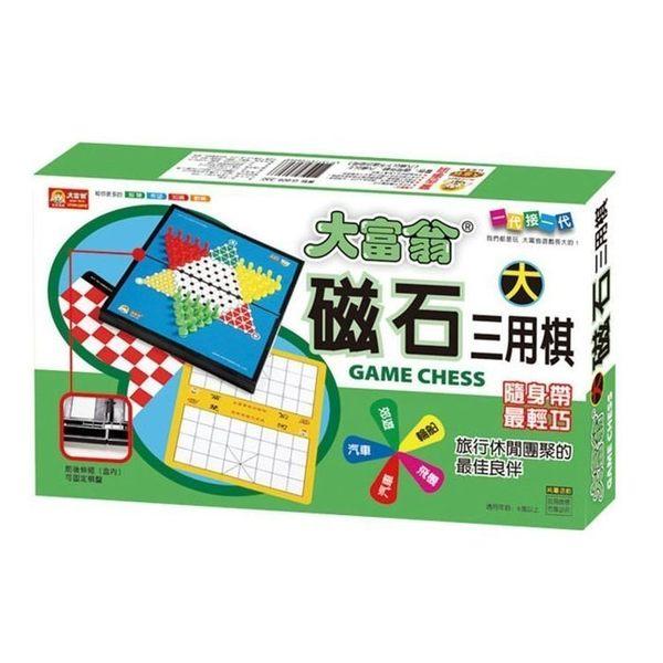 【大富翁】磁石三用棋(大) (象棋.跳棋.西洋棋)→銀行遊戲 買地遊戲 大富翁遊戲