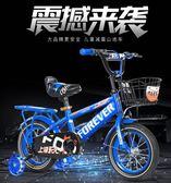 兒童自行車2-3-4-6-7-8-9-10歲寶寶腳踏單車男孩小孩女孩童車『CR水晶鞋坊』YXS