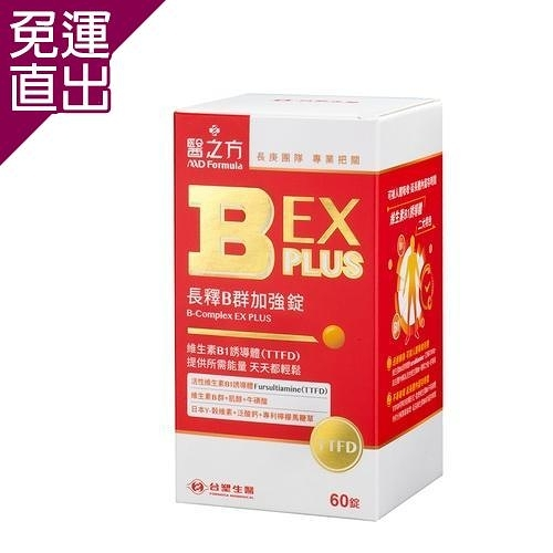 台塑生醫 B群EX PLUS加強錠 (60錠/瓶)【免運直出】