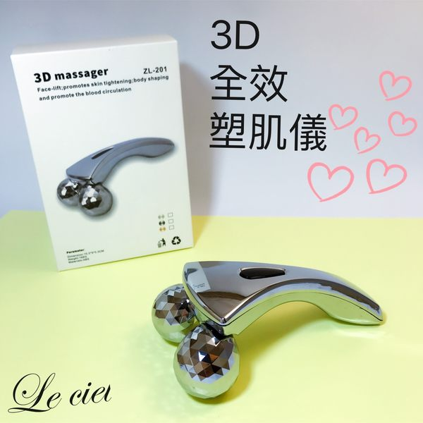 3D全效塑肌儀按摩器 3D滾輪按摩器/臉部按摩/ 瘦臉神器 /滾輪式按摩 /手捏按摩棒