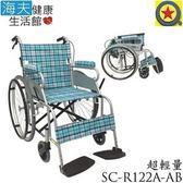 【海夫健康生活館】輪昇 可折背 超輕量 輪椅(SC-R122A-AB)