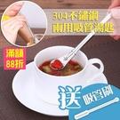 不鏽鋼吸管 不鏽鋼湯匙 兩用吸管湯匙 平口吸管 買就送吸管刷 304不鏽鋼 過濾吸管勺(V50-1669)