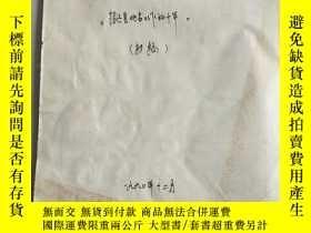 二手書博民逛書店罕見招遠縣地名工作的十年(初稿)手寫原始檔案Y236986 出版