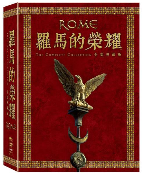 羅馬的榮耀 全套典藏版 DVD 歐美影集 (購潮8) 4710756331056