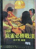 【書寶二手書T9/嗜好_NIM】16牌麻雀必勝戰法_白中發