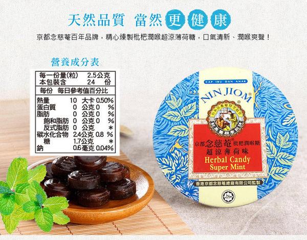 喉糖‧枇杷潤喉糖超涼薄荷味60g5盒【京都念慈菴】