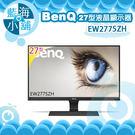BenQ 明碁 EW2775ZH 27型光智慧寬螢幕 電腦螢幕