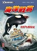 (二手書)X萬獸探險隊Ⅱ(11):海洋戰將 虎鯨VS雙髻鯊