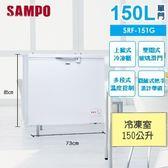 SAMPO 聲寶 150公升 上掀式冷凍櫃 SRF-151G