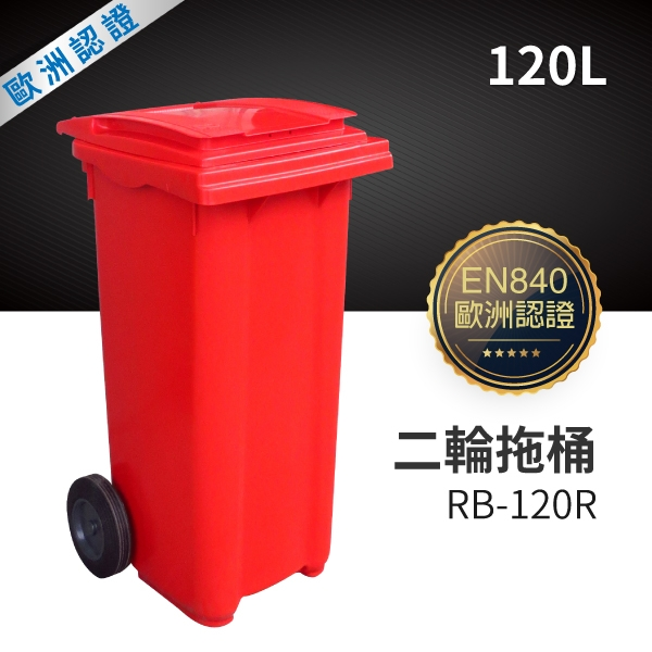 (紅)二輪拖桶(120公升)RB-120R 托桶 回收桶 垃圾桶 分類桶 資源回收 垃圾分類