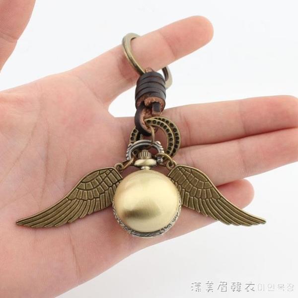 哈利波特金色飛賊懷錶 真皮鑰匙扣光面復古大翅膀飛球小號掛錬錶 美眉新品