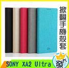 SONY Xperia XA2 Ultra 掀翻布紋 隱形磁扣手機殼 插卡式 內透明軟殼 支架手機套 保護殼 布藝設計