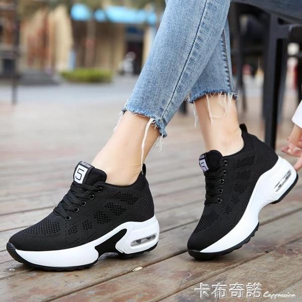內增高女鞋春季厚底網面透氣運動鞋女軟底跑步輕便旅游鞋 卡布奇諾