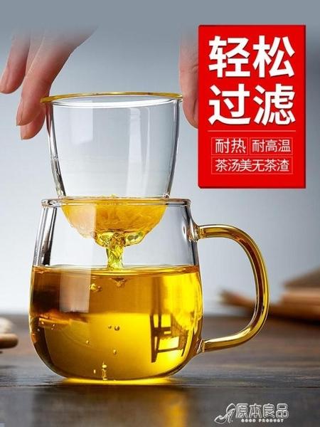 泡茶杯 茶水分離帶蓋杯子水杯女耐熱泡茶杯過濾【618特惠】