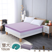 House Door 吸濕排濕布10cm記憶床墊CP組-雙大6尺丁香紫