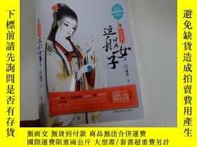 二手書博民逛書店罕見我就是這般女子3Y247260 月下蝶影 百花州文藝出版社