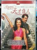挖寶二手片-P06-280-正版DVD-電影【天才佳人】-法蘭德瑞雪*提摩西達頓(直購價)