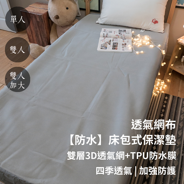 【防水】雙人5X6.2尺 透氣網布防水床包式保潔墊  四季透氣  加強防護力