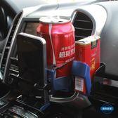 聖誕免運熱銷 飲料架車用車載水杯架 車用飲料杯座 風口置物架 汽車冷氣出風口飲料架 用品