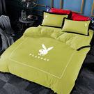 PlayBoy 雙人四件式被套床包組 綠...