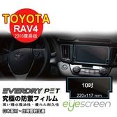 EyeScreen TOYOTA RAV4 (2016尊爵版) EverDry PET 螢幕保護貼(無保固)