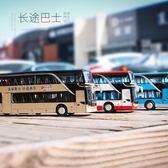 公交車玩具雙層巴士模型仿真兒童小汽車公共汽車合金大巴車玩具車 晴天時尚館