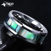 歐美個性彩貝戒指男士單身霸氣潮人食指環時尚簡約學生尾戒子飾品