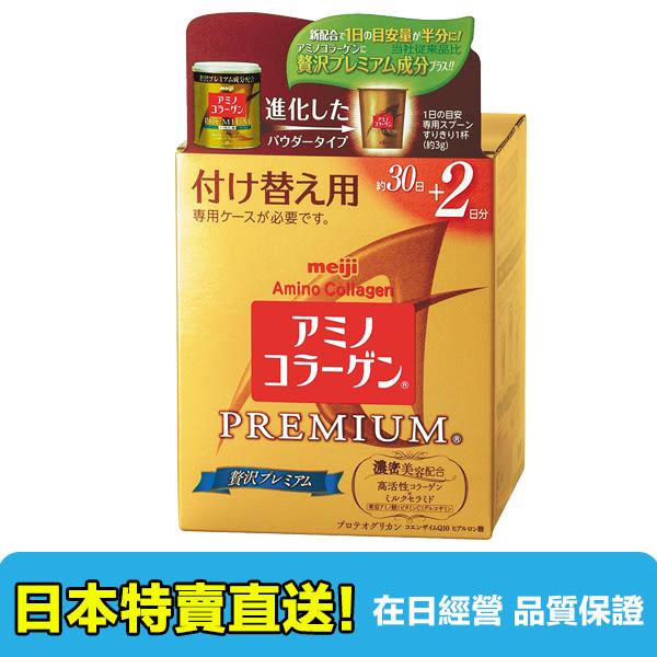 【海洋傳奇】【滿千日本空運免運】日本 Meiji Amino 明治 膠原蛋白粉補充包 30+2日份 96g
