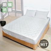 【剋菌寶】防蟎床包式保潔墊-特大