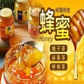 韓國蜂蜜水果茶系列~柚子茶 /檸檬茶/蘋果茶~現貨供應